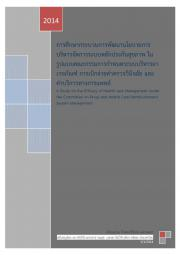 การศึกษากระบวนการพัฒนานโยบายการบริหารจัดการระบบหลักประกันสุขภาพ ในรูปแบบคณะกรรมการกำหนดระบบบริหารยา เวชภัณฑ์ การเบิกจ่ายค่าตรวจวินิจฉัย และค่าบริการทางการแพทย์