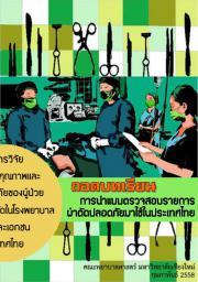 ถอดบทเรียนการนำแบบตรวจสอบรายการผ่าตัดปลอดภัยมาใช้ในประเทศไทย