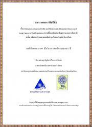 การเปลี่ยนแปลงทางพันธุกรรม และการค้นหาตัวบ่งชี้ทางชีวภาพเชิงเมตาบอลอมิคส์ของโรคมะเร็งปอดในคนไทย