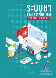 ระบบยาของประเทศไทย 2563