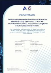การตอบสนองและเตรียมการของระบบบริการสุขภาพไทยต่อวิกฤติการระบาดของ COVID-19: การดำเนินการของโรงพยาบาล และผลกระทบทางเศรษฐกิจและสังคมภายในขอบเขตของระบบสุขภาพ