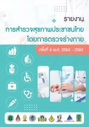 การสำรวจสุขภาพประชาชนไทยโดยการตรวจร่างกาย ครั้งที่ 6 พ.ศ. 2562-2563