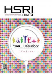HSRI-FORUM ฉบับพิเศษ ประชุมวิชาการวิจัยระบบสุขภาพ ประจำปี 2557 : วิจัย...เปลี่ยนชีวิต