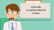 VDO การใช้ยาอย่างถูกต้อง-เหมาะสม - EP5 สรรหายา/สมุนไพร/ผลิตภัณฑ์สุขภาพมาใช้ (Self-medication)