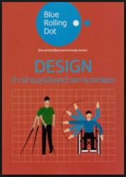 Design ก้าวข้ามอุปสรรคด้วยการออกแบบ