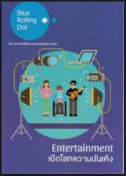 Entertainment เปิดโลกความบันเทิง