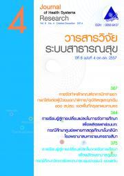 วารสารวิจัยระบบสาธารณสุข ปีที่ 8 ฉบับที่ 4 ต.ค.-ธ.ค. 57