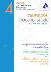 วารสารวิจัยระบบสาธารณสุข ปีที่ 12 ฉบับที่ 4 ตุลาคม-ธันวาคม 2561 (Vol.12 No.4)