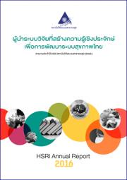รายงานประจำปี 2559 สถาบันวิจัยระบบสาธารณสุข (สวรส.) : ผู้นำระบบวิจัยที่สร้างความรู้เชิงประจักษ์ เพื่อการพัฒนาระบบสุขภาพไทย