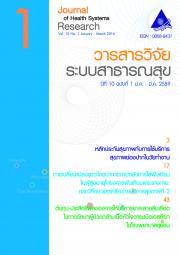 วารสารวิจัยระบบสาธารณสุข ปีที่ 10 ฉบับที่ 1 ม.ค.-มี.ค. 59