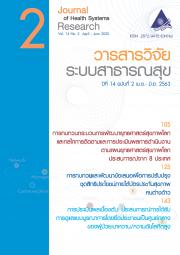 วารสารวิจัยระบบสาธารณสุข ปีที่ 14 ฉบับที่ 2 เมษายน-มิถุนายน 2563 (Vol.14 No.2)