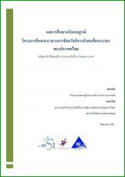 การศึกษาแนวทางการจัดสวัสดิการสังคมที่เหมาะสมของประเทศไทย