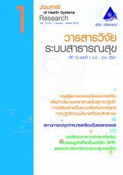 วารสารวิจัยระบบสาธารณสุข ปีที่ 12 ฉบับที่ 1 มกราคม-มีนาคม 2561