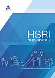 รายงานประจำปี 2558 สถาบันวิจัยระบบสาธารณสุข (สวรส.) : ผู้นำระบบวิจัยเพื่อการพัฒนานโยบายที่นำไปสู่สุขภาพของประชาชาติ