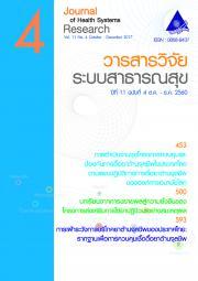วารสารวิจัยระบบสาธารณสุข ปีที่ 11 ฉบับที่ 4 ตุลาคม-ธันวาคม 2560