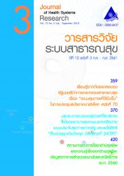 วารสารวิจัยระบบสาธารณสุข ปีที่ 12 ฉบับที่ 3 กรกฎาคม-กันยายน 2561