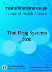 วารสารวิชาการสาธารณสุข ปีที่ 29 ฉบับพิเศษ มกราคม - กุมภาพันธ์ 2563 : Thai Drug Systems 2020