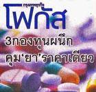 """3กองทุน""""ยาราคาเดียว นำร่อง 7 กลุ่มยาแพง-หวังลดค่าใช้จ่ายด้านยาที่เพิ่มสูงถึง 111% - กรุงเทพธุรกิจ"""