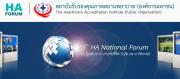 HA National Forum ครั้งที่ 13 วันที่13 -16 มีนาคม 2555