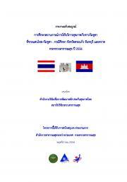 การศึกษาสถานการณ์การให้บริการสุขภาพกับชาวกัมพูชาที่ชายแดนไทย-กัมพูชา : กรณีศึกษา จังหวัดสระแก้ว จันทบุรี และตราด กระทรวงสาธารณสุข ปี 2556