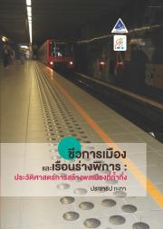 รูปประกอบ สถานีรถไฟฟ้า