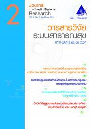 รูปประกอบ หน้าปกวารสารวิจัยระบบสาธารณสุข  ปีที่ 8 ฉบับที่ 2 เม.ย.-มิ.ย. 57