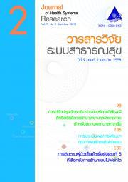 วารสารวิจัยระบบสาธารณสุข ปีที่ 9 ฉบับที่ 2 เม.ย.-มิ.ย. 58
