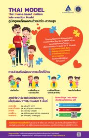 THAI Model คู่มือดูแลเด็กพิเศษด้วยหัวใจ-ความสุข