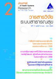 วารสารวิจัยระบบสาธารณสุข  ปีที่ 11 ฉบับที่ 2 เม.ย.-มิ.ย. 60