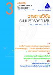 วารสารวิจัยระบบสาธารณสุข ปีที่ 14 ฉบับที่ 3 กรกฎาคม-กันยายน 2563 (Vol.14 No.3)