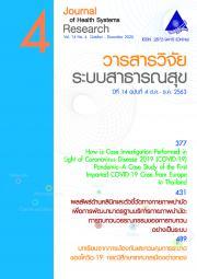 วารสารวิจัยระบบสาธารณสุข ปีที่ 14 ฉบับที่ 4 ตุลาคม-ธันวาคม 2563 (Vol.14 No.4)