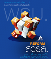 Poster_Reform HSRI