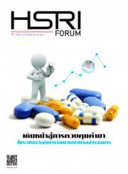 รูปประกอบ หน้าปก HSRI-FORUM ปีที่ 1 ฉบับที่ 5