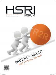 รูปประกอบ หน้าปก HSRI forum ปีที่ 2 ฉบับที่ 4