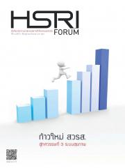 รูปประกอบ หน้าปก HSRI forum ปีที่ 2 ฉบับที่ 7