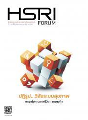 HSRI-FORUM ปีที่ 3 ฉบับที่ 4 : ปฏิรูป...วิจัยระบบสุขภาพ