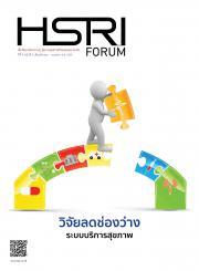 HSRI-FORUM ปีที่ 3 ฉบับที่ 5 : วิจัยลดช่องว่าง ระบบบริการสุขภาพ