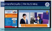 พลาสมา อีกหนึ่งทางเลือกของประเทศ อีกหนึ่งทางรอดของผู้ป่วยโควิด-19   FM 96.5 MHz   เวทีความคิด   6 พ.ค.64