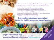 การประชุมวิชาการโภชนาการแห่งชาติ ครั้งที่ 8 เรื่อง โภชนาการเพื่อการส่งเสริมสุขภาพและป้องกันโรค