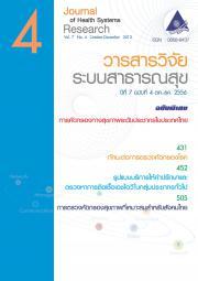 วารสารวิจัยระบบสาธารณสุข  ปีที่ 7 ฉบับที่ 4 ต.ค.-ธ.ค. 56