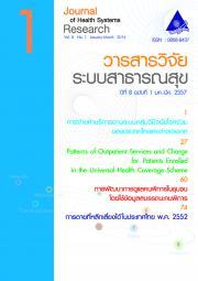 วารสารวิจัยระบบสาธารณสุข  ปีที่ 8 ฉบับที่ 1 ม.ค.-มี.ค. 57