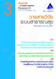 วารสารวิจัยระบบสาธารณสุข ปีที่ 8 ฉบับที่ 3 ก.ค.-ก.ย. 57
